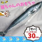 【サバ/30cm】 猫 けりぐるみ 魚 ビッグサイズ 30cm 大きい サバ おもちゃ 蹴りぐるみ ぬいぐるみ 猫じゃらし オモチャ 人形