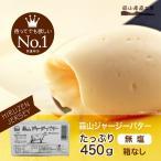 【箱なし】蒜山ジャージーバター無塩・発酵 450g