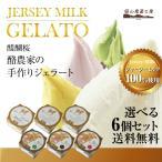 酪農家の手作りジェラート選べる6個セット 醍醐桜