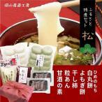 岡山県新庄村産 ふるさと特産セット松