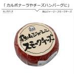 蒜山ジャージー スモークチーズ