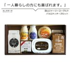 蒜山ジャージーバラエティチーズセット(ラッピング対応)