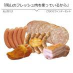 岡山県産ピーチポークを使用した本格仕込。お中元お歳暮ギフトにもおすすめ!