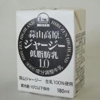 美味しい低脂肪乳 蒜山ジャージー牛乳低脂肪乳1.0 180ml