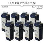 牛乳 業務用 蒜山ジャージー牛乳4.2 1L×8本