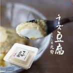 とうふ屋元勢 ちーず豆腐(160g)