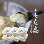 とうふ屋元勢 ちーず豆腐160g×6個 お得なまとめ買い