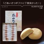 蒜山乳菓 16個 送料無料 送料無料