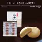 おまんじゅう 蒜山乳菓 10個 送料無料 お誕生日 スイーツ お菓子