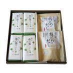 絹ひめ桑の葉うどん 特製だし詰合せ 8食分 ギフト ありがとうギフト