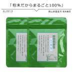 Yahoo!岡山産直工房JSHOP Yahoo店お得なまとめ買い!桑の葉茶 農薬不使用 50gX2袋 送料無料