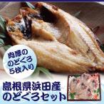 島根県浜田産 のどぐろセット(5枚) 送料無料
