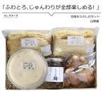 豆腐を楽しむセット 人気豆腐専門店『白寿庵』のとう