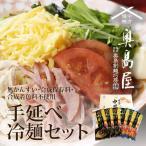お中元 ギフト 奥島屋 手延べ冷麺セットギフト 18-05-26