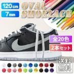 靴紐 楕円形 オーバル シューレース SHOELACES 120cm  全20色  DUNK LOW シリーズに最適 6〜7穴 スニーカー