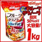 ケロッグ フルーツグラノラ ローファット 1kg コストコ 送料無料・格安送料