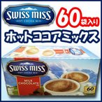 スイスミス ミルクチョコレートココア 60袋入り 送料無料・格安送料