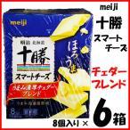 明治 スマートチーズ うまみ濃厚チェダー 8個入り×6箱パック