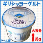 ユナイテッドフーズインターナショナル ギリシャヨーグルト 1kg クール便