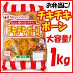日本ハム チキチキボーン 1000g コストコ クール便 送料無料・格安送料/格安送料