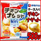 伊藤ハム kiri キリ クリームチーズ入りナゲット 500g クール便 送料無料・格安送料 コストコ