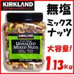コストコ カークランドシグネチャー 無塩ミックスナッツ 1.13kg
