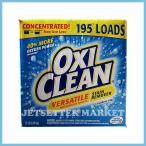 オキシクリーン OXI CLEAN マルチパーパスクリーナー 4.98kg コストコ