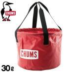 チャムス Bucket  CHUMS 折りたたみ バケツ 30L ウォーターバッグ ch62-1169 アウトドア キャンプ スポーツ