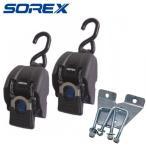 SOREX 収納式 トランサムタイダウン 2個 & 取り付け用マルチフック3左右 セット ステンレス製 タイダウン ベルト S-02 ソレックス FULTON フルトン SRX-115SET