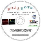 【CD版】「おはよう・おやすみ」 マルチメディアDAISY図書