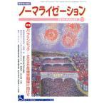 パラリンピック:2020年東京開催に向けて「ノーマライゼーション 障害者の福祉」2014年8月号