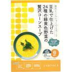 チュチュル 豆乳で仕上げた 24種の緑黄色野菜の贅沢コーンスープ 6袋入