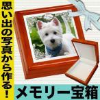 犬 猫 ドッグ 位牌 メモリアル ウッドボックス 宝箱 写真 名入れ ペットの位牌 仏壇 オシャレ オーナーグッズ 父の日 母の日 プレゼント