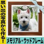 犬 猫 ドッグ 位牌 メモリアル 写真立て フォトフレーム 木製 額 写真 名入れ ペットの位牌 仏壇 オシャレ オーナーグッズ 父の日 母の日 プレゼント
