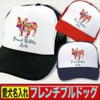 フレンチブルドッグ グッズ 名入れ 犬 ドッグ ネーム キャップ 帽子 オーナーグッズ フラワードッグ 花柄 フレンチブルドッグ