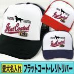フラットコーテッドレトリバー グッズ 犬 名入れ ドッグ ネーム キャップ 帽子 オーナーグッズ リーグチャンプ柄 フラットコーテッドレトリバー