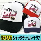 ジャックラッセルテリア グッズ 犬 名入れ ドッグ ネーム キャップ 帽子 オーナーグッズ リーグチャンプ柄 ジャックラッセルテリア
