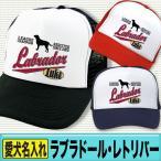 ラブラドールレトリバー グッズ 犬 名入れ ドッグ ネーム キャップ 帽子 オーナーグッズ リーグチャンプ柄 ラブラドールレトリバー