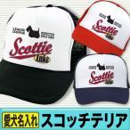 スコティッシュテリア グッズ 犬 名入れ ドッグ ネーム キャップ 帽子 オーナーグッズ リーグチャンプ柄 スコティッシュテリア