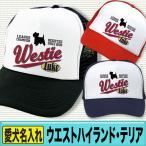 ウエストハイランドホワイトテリア 犬 グッズ 名入れ ドッグ ネーム キャップ 帽子 オーナーグッズ リーグチャンプ柄 ウエストハイランドホワイトテリア