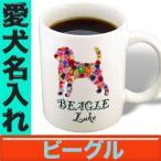 ビーグル犬グッズ 名入れ 犬 ドッグ ネーム マグカッ
