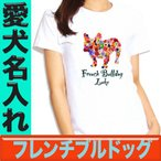 フレンチブルドッグ グッズ 名入れ 犬 ドッグ ネーム Tシャツ オーナーグッズ フラワードッグ 花柄 フレンチブルドッグ
