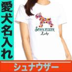 ショッピンググッズ ミニチュアシュナウザー 犬 グッズ Tシャツ 名入れ フラワードッグ 花柄 ミニチュアシュナウザー