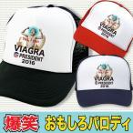 帽子 キャップ メンズ おもしろ バイアグラ 大統領 プレゼント 誕生日