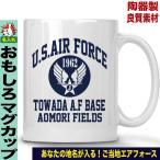 マグカップ ギフト 名入れ 男性 誕生日 プレゼント 記念品 お祝い 世田谷ベース パロディ US エアフォース 軍 アーミー 所ジョージ