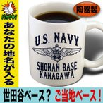 マグカップ コーヒーカップ 名入れ 男性 誕生日 父の日 プレゼント 記念品 お祝い 世田谷ベース パロディ US ネイビー 海軍