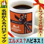 母の日 還暦祝い 誕生日 女性 プレゼント マグカップ 名入れ 陶器 大きい サイズ おしゃれ 送別会 記念品 コーヒーカップ