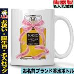 母の日 還暦祝い 誕生日 女性 プレゼント マグカップ 名入れ 陶器 大きい サイズ おしゃれ 送別会 記念品 コーヒーカップ 香水ボトル