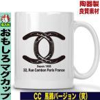 マグカップ コーヒーカップ 名入れ おもしろ パロディ プレゼント コーヒーカップ シンプル おしゃれ 可愛い 誕生日 送別会 父の日 母の日 CC馬蹄