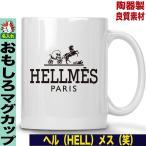 マグカップ ギフト 名入れ おもしろ エルメス パロディ ヘルメス コーヒーカップ